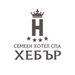 СЕМЕЕН ХОТЕЛ СПА 'ХЕБЪР'